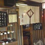 菱竹 トライ - お店の外観