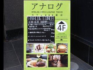アナログ カフェ ラウンジ トーキョー - メニュー