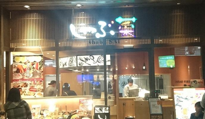 しゃぶ菜 イオンモール今治新都市店