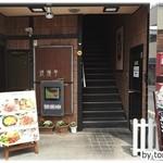 串揚げ専門店 浪漫亭 -