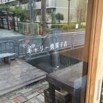 キャリー焼菓子店 -