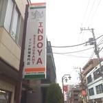 インドヤレストラン -