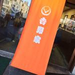 吉野家 - 吉野家 築地1号店(東京都中央区築地・築地市場1号館)入口