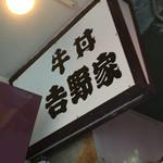 吉野家 - 吉野家 築地1号店(東京都中央区築地・築地市場1号館)看板