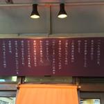 吉野家 - 吉野家 築地1号店(東京都中央区築地・築地市場1号館)説明書