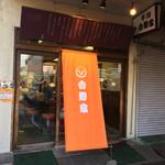 吉野家 - 吉野家 築地1号店(東京都中央区築地・築地市場1号館)外観