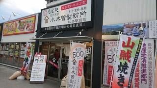 小木曽製粉所 松本駅前店 - 小木曽製粉所