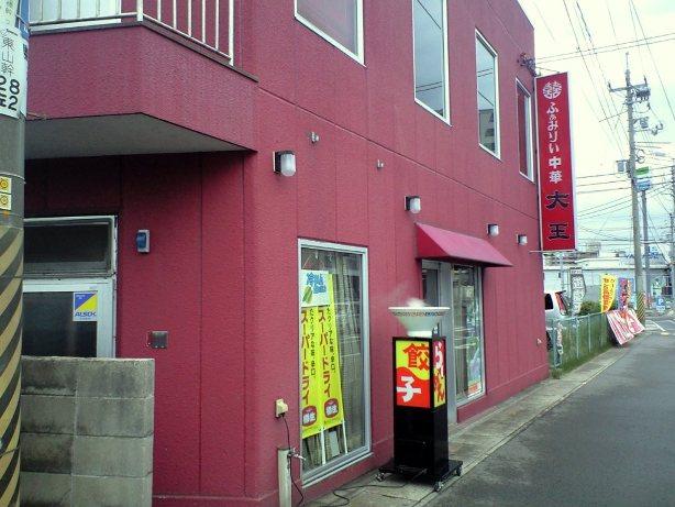 大王 昭和町店