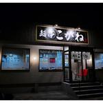 こがね - 店舗外観(2016.04)