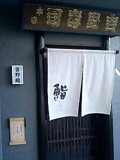 吉野寿司本店 name=