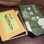中将堂本舗 - 中将餅12個(1000円)パッケージ