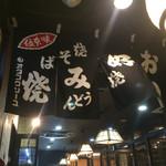 田の久 総本店 -