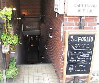 カフェ・フォリオ - 渋谷代官山郵便局の地下です