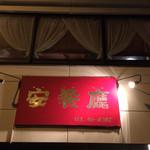 安餐庁 -