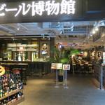 世界のビール博物館 - 外観