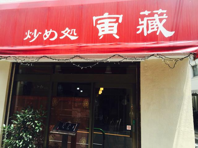 炒め処 寅蔵