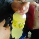 大洗ポートエリア - CCレモン\160