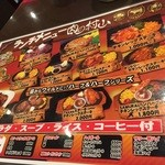 50550394 - 160502東京 肉の村山新小岩店 ランチメニュー