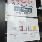 麺や輝 本店 - 駐車場案内