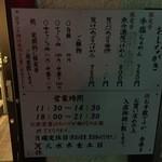 50551799 - 店頭のメニュー(ご飯物が微妙に値段が違う・・・)