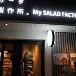 わたしのサラダ製作所。マイサラダファクトリー -