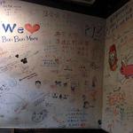 極濃つけ麺ブンブンマル - 壁落書き