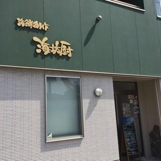 海坊厨 - 入口
