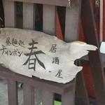 中華風居酒屋 春 - 看板