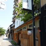 50559994 - 宮川町のお店に伺うのは初めて。。