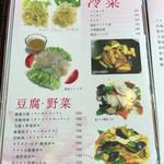 中華料理 長城 -