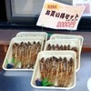 海の駅しおじ - 料理写真:H28.5月 お買い得品