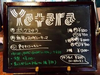 Yatara spice - この日のメニュー