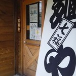 麺や七福 -