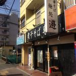 麺処 遊 - 店構え