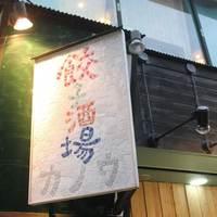 餃子酒場 カノウ - 目印はこの看板!