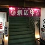 山武商店 -