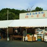 柿の茶屋 - 外観