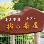 柿の茶屋 - 外観(看板)