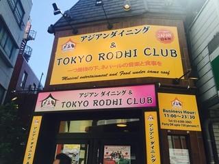 東京 ロディ クラブ