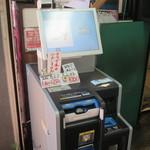 50574277 - タッチパネル方式の券売機