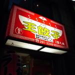 50574346 - 王餃子さん