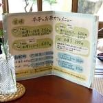 50575992 - メニュー(カフェ用)