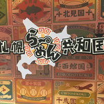 50577579 - 札幌ラーメン共和国