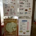 50577762 - 窓の品書き;天ぷら単品の他,定食や一品物も有る様です @2016/04/22