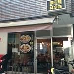 濃菜麺 井の庄 - 外観