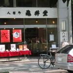 人形町亀井堂 - 店舗外観。