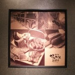 焼肉屋 かねちゃん 至粋亭 - エントランス