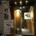 つけ麺屋 やすべえ - JR秋葉原駅電気街口出て左手すぐ