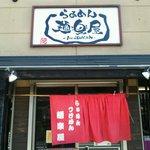 50584191 - 店の入り口