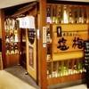 東京酒BAL 塩梅 神楽坂店